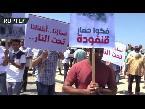 العرب اليوم - احتجاجات في طرابلس على قصف قنفودة