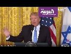العرب اليوم - بالفيديو مواقف دونالد ترامب بشأن حل الدولتين تربك العديد