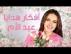 العرب اليوم - أفكار مختلفة لهدايا عيد الأم