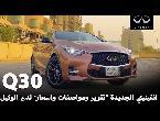 العرب اليوم - بالفيديو تعرف على انفنيتي كيو 30 2017 الجديدة