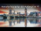 العرب اليوم - 10 معالم سياحية عليك زيارتها