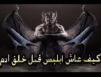 العرب اليوم - بالفيديو  تعرف كيف عاش إبليس والجن