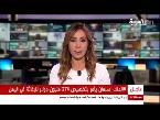 العرب اليوم - بالفيديو: خادم الحرمين يأمر بتخصيص 274 مليون دولار لمساعدة اليمن