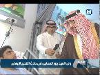 العرب اليوم - فيديو: الأمير محمد بن نايف يزور مصابي حادث القديح