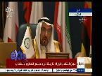 العرب اليوم - شاهد: البيان الختامي لوزراء خارجية