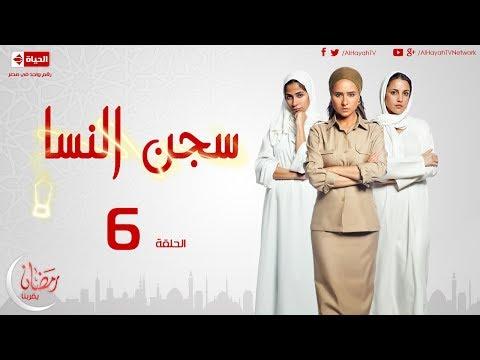 الحلقة 6 من مسلسل سجن النسا