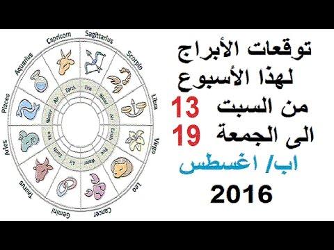 العرب اليوم - بالفيديوتوقعات الأبراج لهذا الأسبوع من السبت 13 الى الجمعة 19 اب
