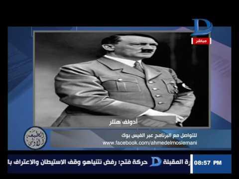 العرب اليوم - أحمد المسلماني يؤكد أن الحرب العالمية الثانية 50 ألف ساعة من الدماء