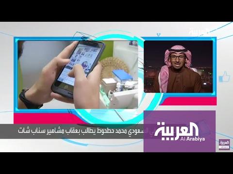 العرب اليوم - كاتب سعودي يطالب بعقاب مشاهير سناب شات في سجن الحاير