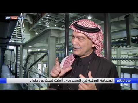 العرب اليوم - شاهد الصحافة الورقية تبحث عن حلول