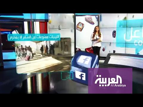 العرب اليوم - الليبيات ممنوعات من السفر من دون محرم