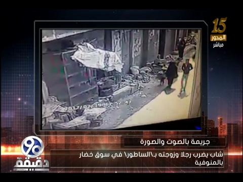 العرب اليوم - شاهد شاب يتعدى بالضرب على رجل وزوجته بالساطور
