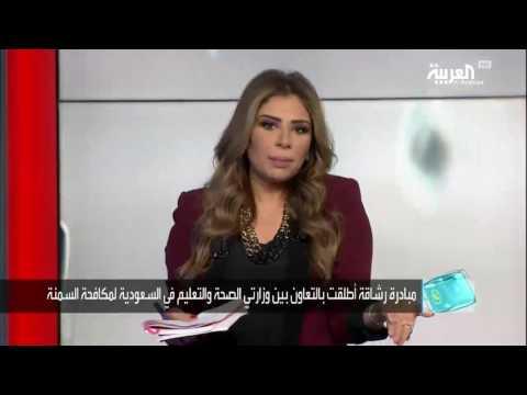 العرب اليوم - مبادرة حكومية سعودية للحفاظ على رشاقة الطلاب