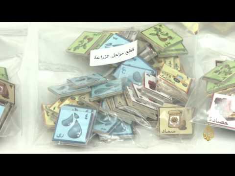 العرب اليوم - بالفيديو لعبة تعليمية متوافقة مع المنهج الفلسطيني