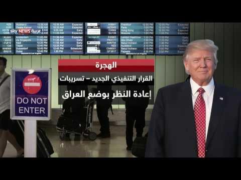 العرب اليوم - شاهد أمر ترامب الجديد بشأن الهجرة الأسبوع المقبل