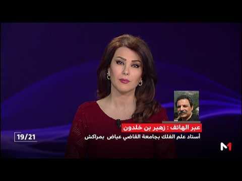 العرب اليوم - شاهد المغرب يساهم في اكتشاف 7 كواكب شبيهة بالأرض