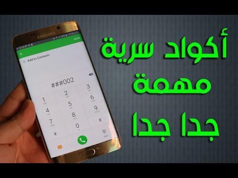 العرب اليوم - بالفيديو  3 أكواد تؤدي مهامًا لا تعرفها في هاتفك