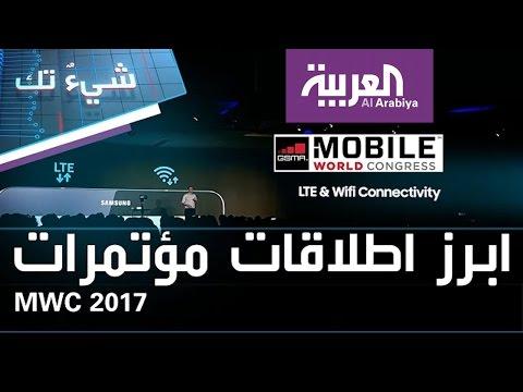 العرب اليوم - شاهد ملخص لأبرز المؤتمرات قبل معرض mwc 2017