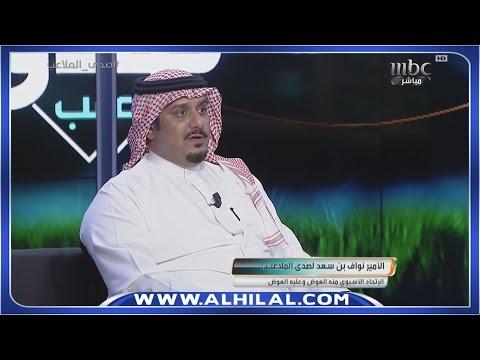 العرب اليوم - بالفيديو رئيس نادي الهلال الأمير نواف بن سعد ضيفًا في برنامج صدى