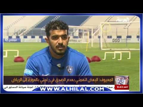 العرب اليوم - بالفيديو الكابتن عبدالله المعيوف يتحدّث عن عودته إلى الهلال