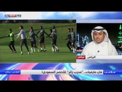 العرب اليوم - شاهد فان مارفيك مدرب زائر للمنتخب السعودي