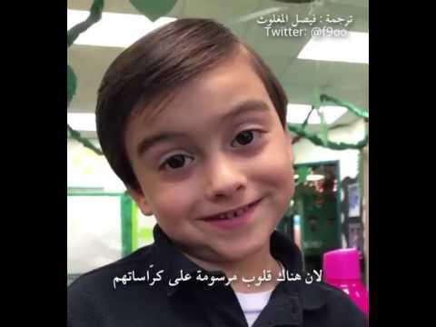 العرب اليوم - شاهد طفل يتحدث عن إعجاب حبيبته بأخر