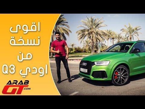 العرب اليوم - بالفيديو مواصفات السيارة الجديدة أودي أر أس  كيو 3 2017