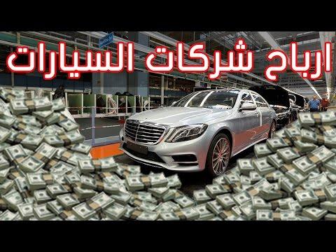 العرب اليوم - بالفيديو أرباح شركات السيارات من كل سيارة تبيعها بالأرقام