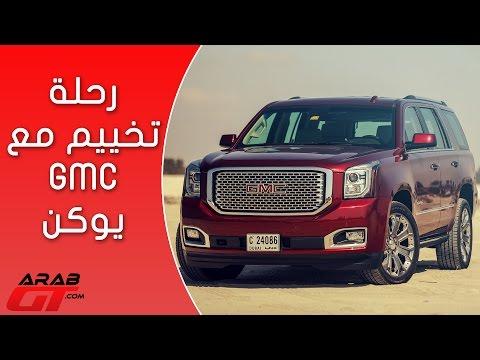العرب اليوم - بالفيديو رحلة بر مع مركبة جيمس يوكون 2017