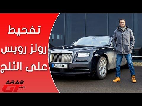 العرب اليوم - بالفيديو تجربة جديدة في سيارة رولز رويس على الثلج من سلوفاكيا