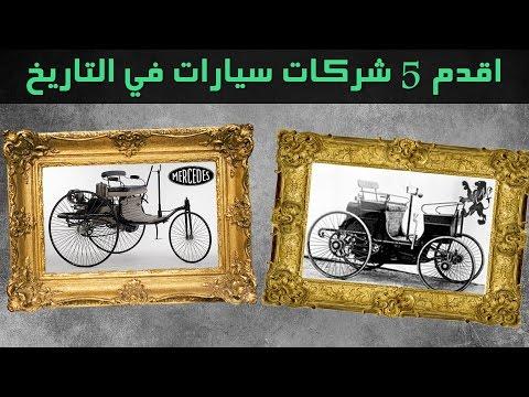 العرب اليوم - بالفيديو أوبل أقدم 5 شركات سيارات في التاريخ