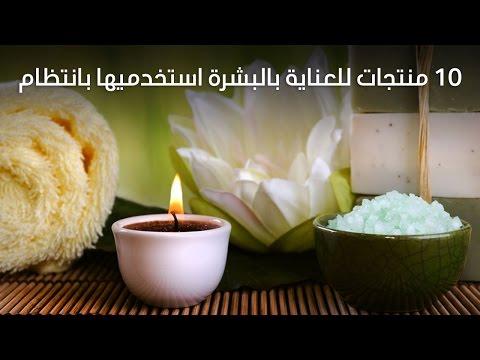 العرب اليوم - شاهد 10 منتجات للعناية بالبشرة استخدميها بانتظام
