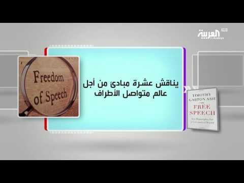 العرب اليوم - شاهد كل يوم كتاب يستعرض حرية التعبير