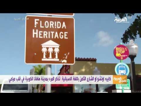 العرب اليوم - شاهد جولة في كاييه أوتشو في قلب ميامي