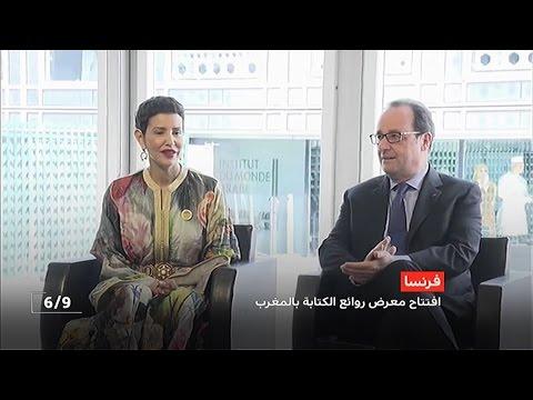 العرب اليوم - أميرة للا مريم والرئيس الفرنسي يفتتحان معرض روائع الكتابة بالمغرب