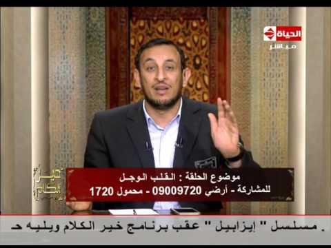 العرب اليوم - بالفيديو الشيخ رمضان عبد المعز يوضح الفرق بين الايلاء والظهار