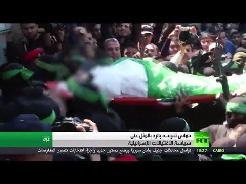 العرب اليوم - شاهد حركة حماس تتوعد بالرد بالمثل على إسرائيل