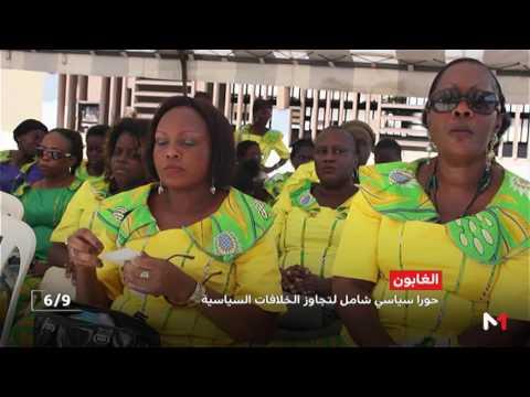 العرب اليوم - بالفيديو  الدعوة إلى حوار سياسي شامل في الغابون