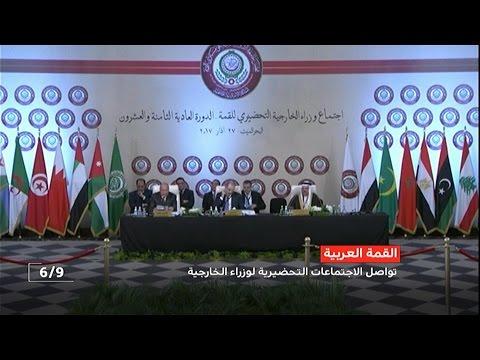 العرب اليوم - بالفيديو  اختتام الاجتماع التحضيري لمجلس جامعة الدول العربية