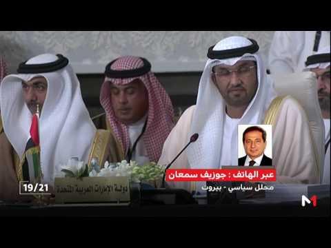 العرب اليوم - بالفيديو  حضور كبير ومواضيع ساخنة على طاولة القمة العربية