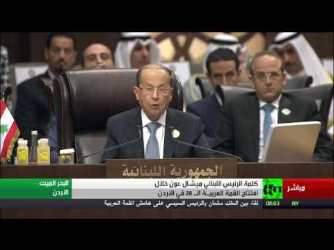 العرب اليوم - عون يؤكد أن الأزمات التي ضربت المنطقة لم تستثن أي دولة