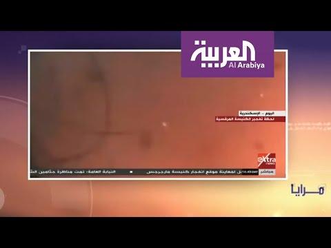 العرب اليوم - بالفيديو برنامج مرايا يقدّم طرحه الجديد مصر في أسبوع الآلام
