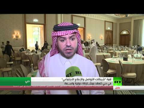 العرب اليوم - انطلاق منتدى شبكات التواصل والإعلام الاجتماعي في دبي