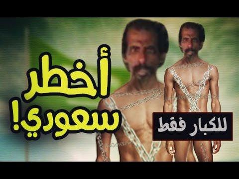 العرب اليوم - شاهد لقطات صادمة لسعودي مربوط بالسلاسل لمدة 28 عامًا