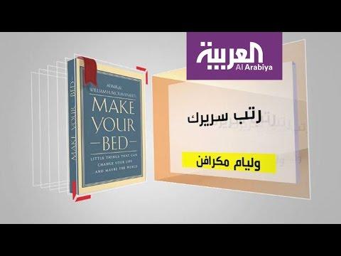 العرب اليوم - شاهد مناقشة كتاب رتب سريرك