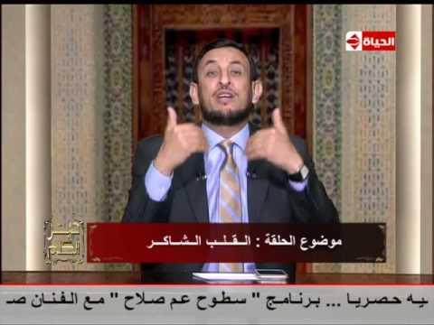 العرب اليوم - بالفيديو  رمضان عبد المعز يوضح صفات القلب السليم