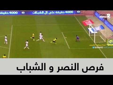 العرب اليوم - ملخص أبرز فرص لقاء النصر والشباب