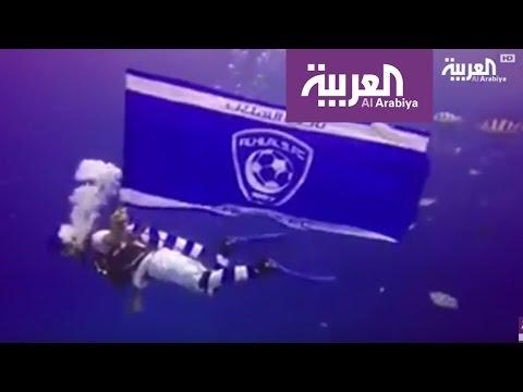 العرب اليوم - فنانون يتسابقون بأغاني جديدة لتتويج الهلال بطلاً للدوري السعودي