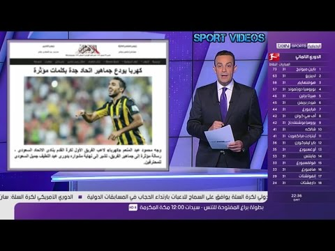 العرب اليوم - النجم المصري محمود كهربا يودع جماهير اتحاد جدة
