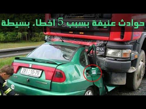 العرب اليوم - شاهد حوادث عنيفة بسبب 5 أخطاء بسيطة